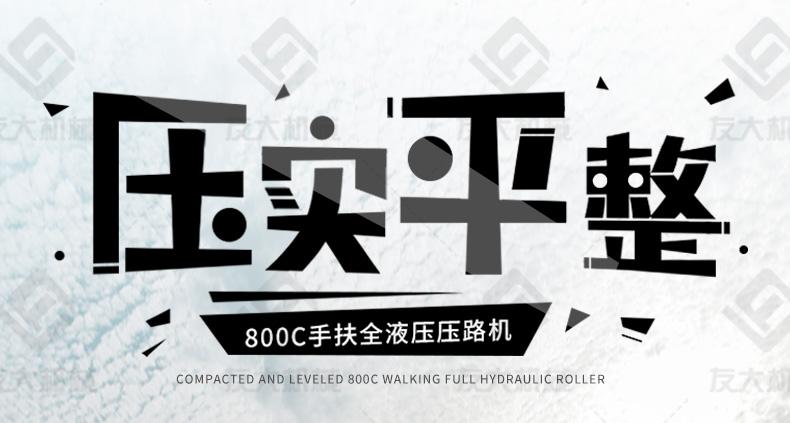 800C手扶全液压压路机(柴油)_01.jpg