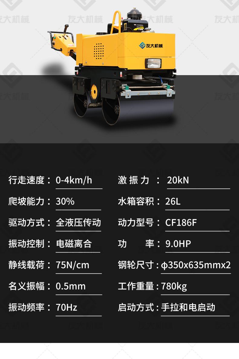 800C手扶全液压压路机(柴油)_13.jpg